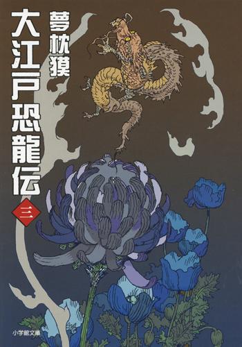 『大江戸恐龍伝』三カバー