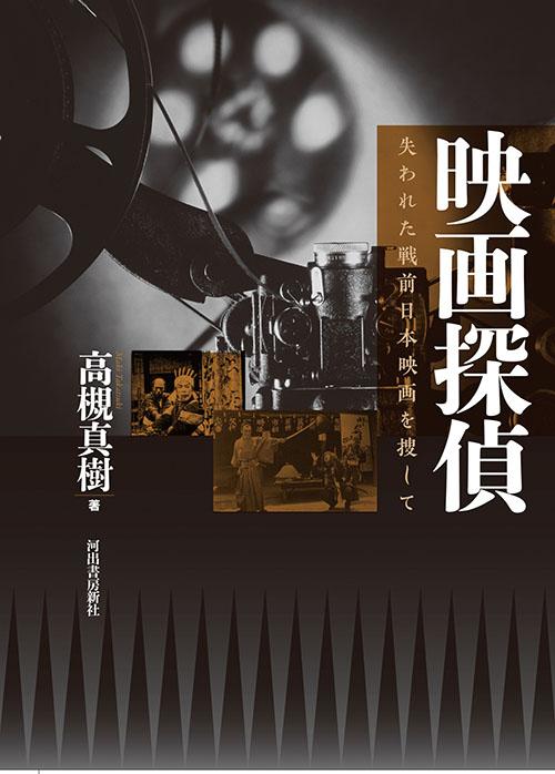 『映画探偵: 失われた戦前日本映画を捜して』カバー