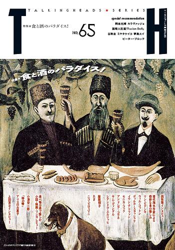 『TH(トーキング・ヘッズ叢書)No.65「食と酒のパラダイス!」』 カバー