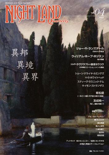『ナイトランド・クォータリー』vol.04 異邦・異境・異界カバー