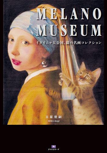 『MELANO MUSEUM〜イタリニャ大公国、猫の名画コレクション』カバー