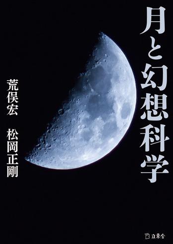『月と幻想科学』カバー