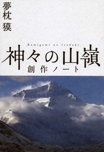 『神々の山嶺 創作ノート』カバー