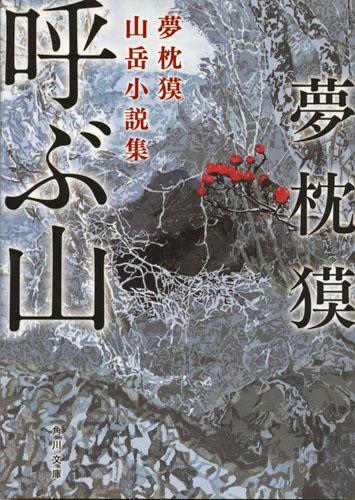 『呼ぶ山 夢枕獏山岳小説集』カバー