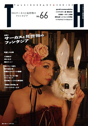 『「TH(トーキング・ヘッズ叢書」 No.66「サーカスと見世物のファンタジア」』カバー