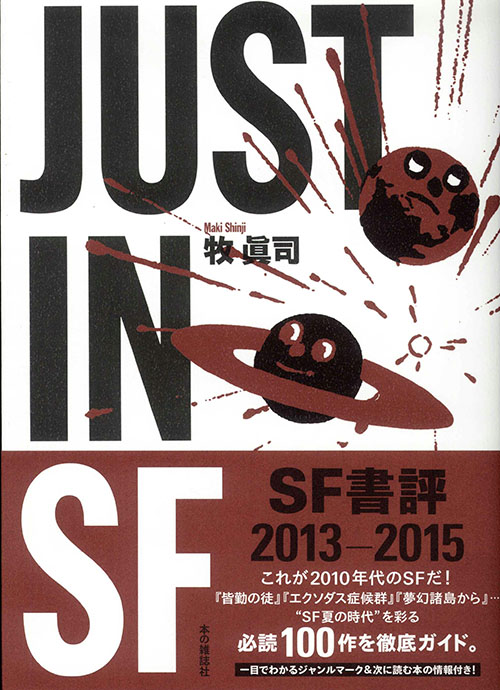 『JUST IN SF』カバー