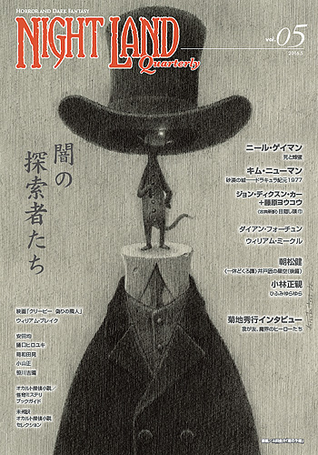 『ナイトランド・クォータリーvol.05 闇の探索者たち』カバー