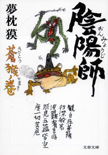 『陰陽師 蒼猴ノ巻』カバー