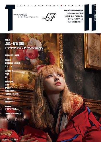 『TH(トーキング・ヘッズ叢書) No.67「異・耽美〜トラウマティック・ヴィジョンズ」』カバー