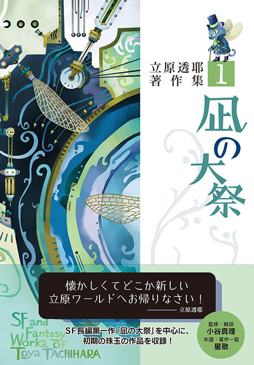 『凪の大祭 立原透耶著作集』1カバー