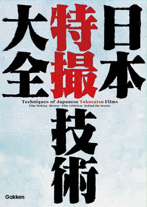 『日本特撮技術大全』カバー