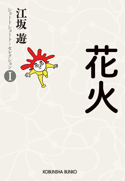 『花火』ショートショート・セレクションⅠカバー