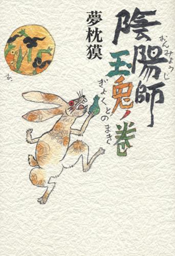 『陰陽師 玉兎ノ巻』カバー