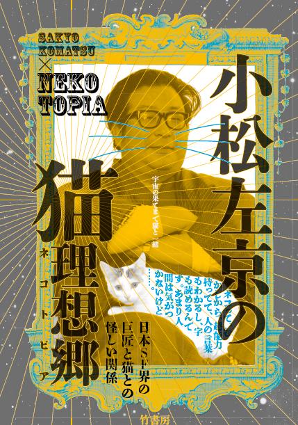 『小松左京の猫理想郷(ネコトピア)』カバー