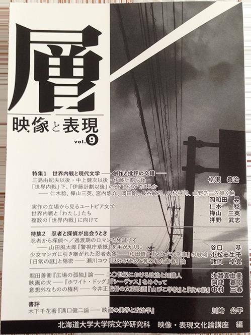『層 ―映像と表現』vol.9カバー