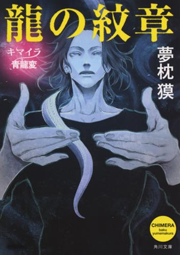 『龍の紋章』キマイラ青龍変カバー