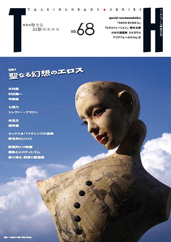 『TH(トーキング・ヘッズ叢書)No.68「聖なる幻想のエロス」』カバー