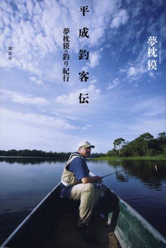 『平成釣客伝 夢枕獏の釣り紀行』カバー