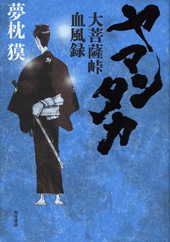 『ヤマンタカ 大菩薩峠血風録』カバー