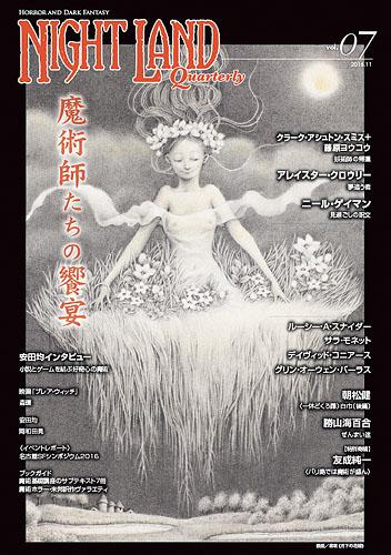 『ナイトランド・クォータリーvol.07 魔術師たちの饗宴』カバー