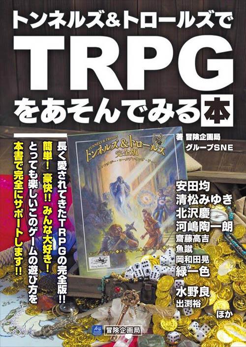 『トンネルズ&トロールズでTRPGをあそんでみる本』カバー