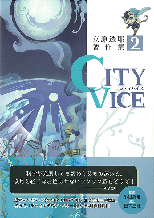 『CITY VICE 立原透耶著作集』2カバー
