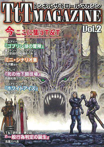 『トンネル・ザ・トロール・マガジン(TtT MAGAZINE)』Vol.2カバー