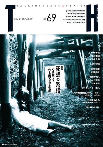 『TH(トーキング・ヘッズ叢書) No.69「死想の系譜〜いま想う、死と我々の未来」』カバー