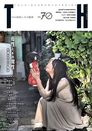 『TH(トーキング・ヘッズ叢書) No.70「母性と、その魔性〜呪縛が生み出す物語」』カバー