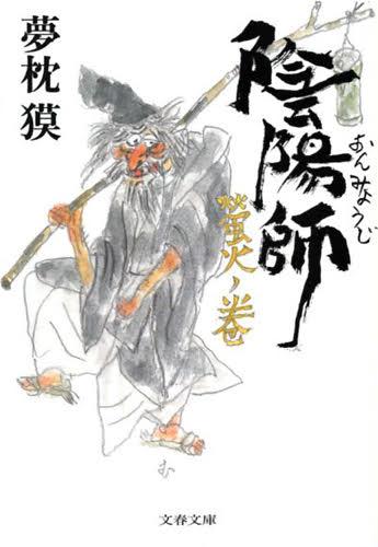『陰陽師 蛍火ノ巻』カバー