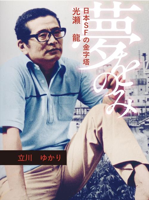 『夢をのみ 日本SFの金字塔・光瀬龍』カバー