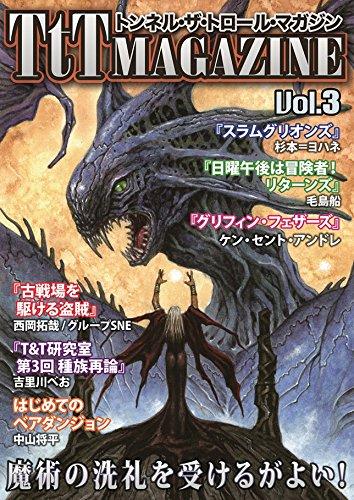 『トンネル・ザ・トロール・マガジン(TtTマガジン)』Vol.3カバー