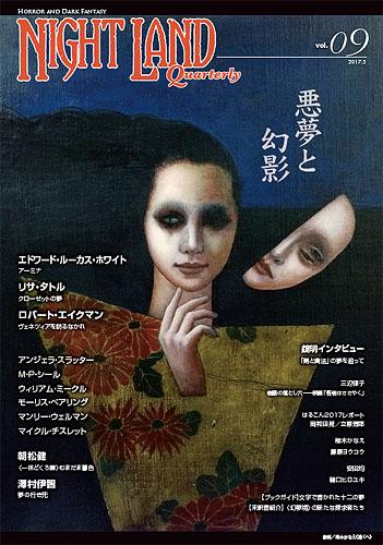 『ナイトランド・クォータリーvol.09 悪夢と幻影』カバー