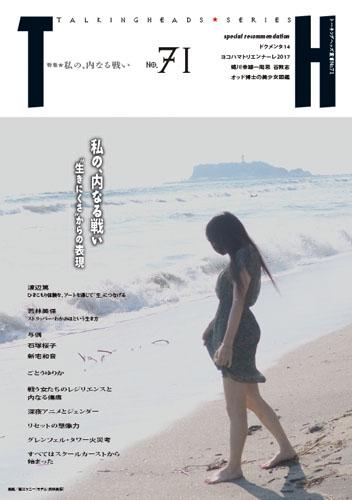 """『TH(トーキング・ヘッズ叢書) No.71「私の、内なる戦い〜""""生きにくさ""""からの表現」 』カバー"""