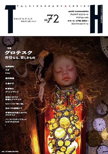 『TH(トーキング・ヘッズ叢書) No.72「グロテスク〜奇怪なる、愛しきもの」 』カバー