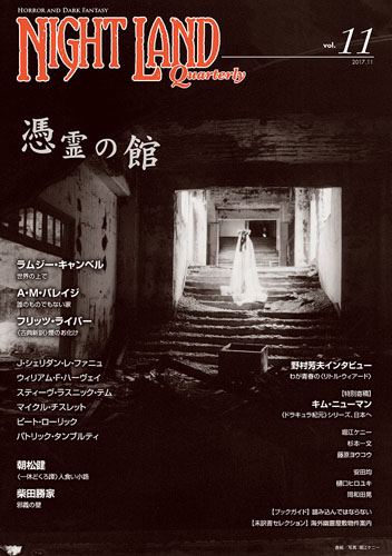 『ナイトランド・クォータリーvol.11 憑霊の館』カバー