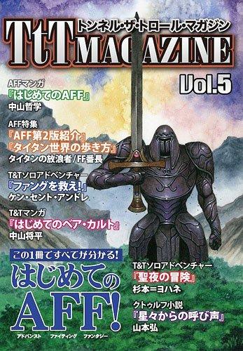 『「トンネル・ザ・トロール・マガジン(TtTマガジン)」Vol.5』カバー