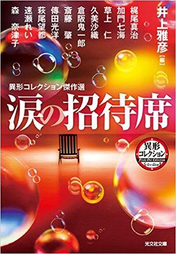 『涙の招待席 異形コレクション傑作選』カバー
