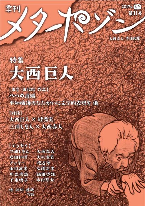 『季刊メタポゾン 第11号』カバー