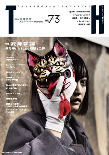 『TH(トーキング・ヘッズ叢書)No.73「変身夢譚〜異分子になることの願望と恐怖」』カバー