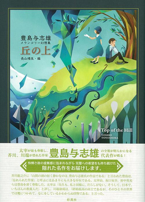 『丘の上 豊島与志雄 メランコリー幻想集』カバー