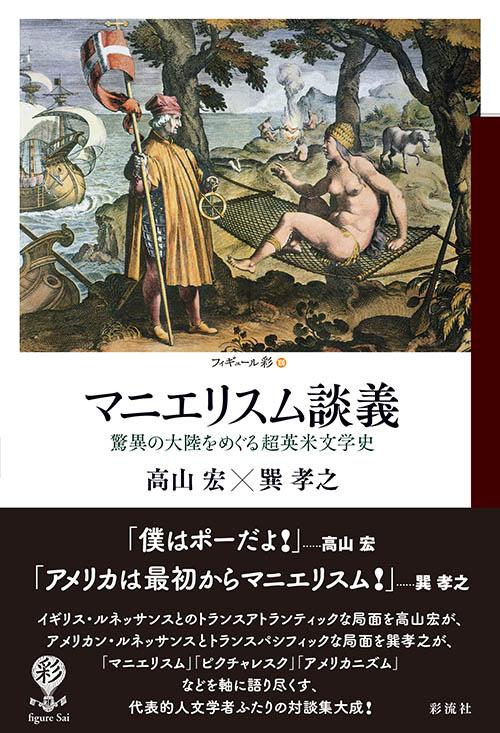 『マニエリスム談義 驚異の大陸をめぐる超英米文学史』カバー