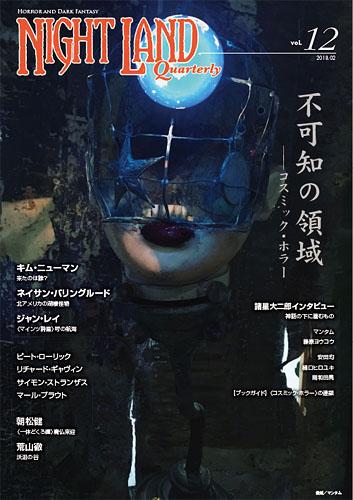 『ナイトランド・クォータリーvol.12 不可知の領域――コスミック・ホラー』カバー