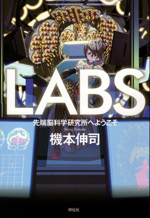 『LABS 先端脳科学研究所へようこそ』カバー