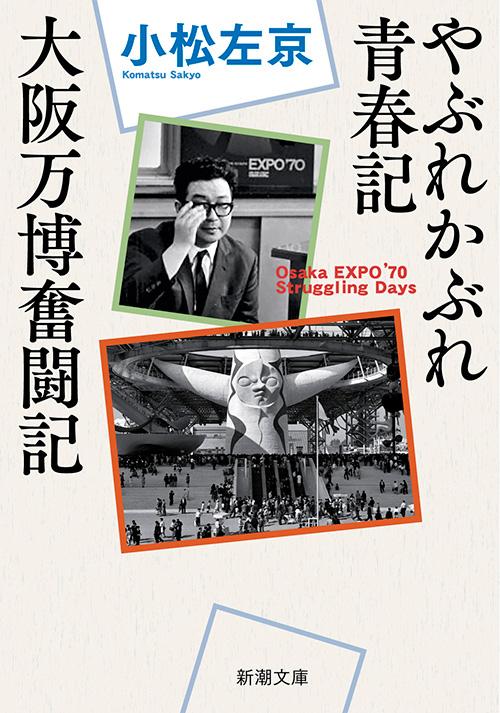 『やぶれかぶれ青春期 大阪万博奮闘記』カバー