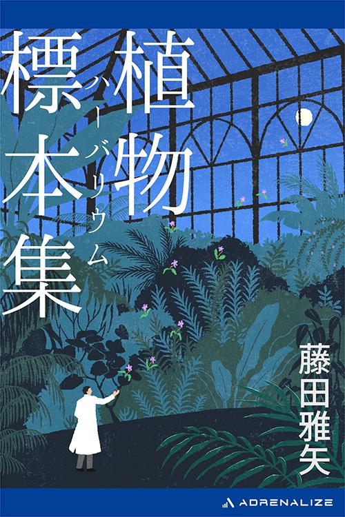 『植物標本集(ハーバリウム)』カバー