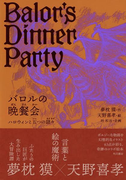 『バロルの晩餐会 ハロウィンと五つの謎々』カバー