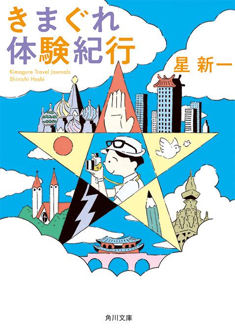 『きまぐれ体験紀行』カバー