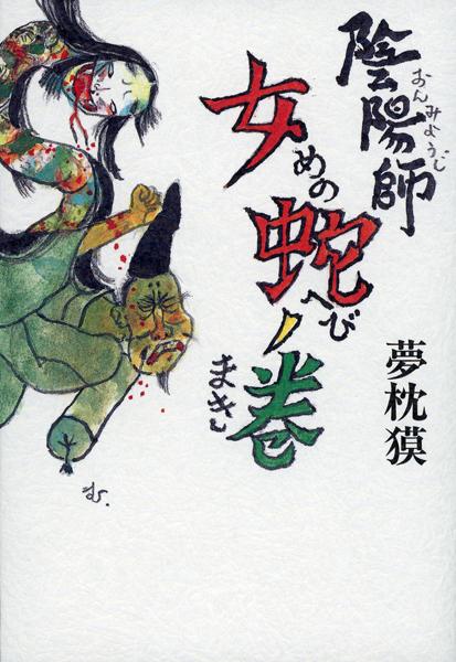 『女蛇ノ巻』陰陽師カバー