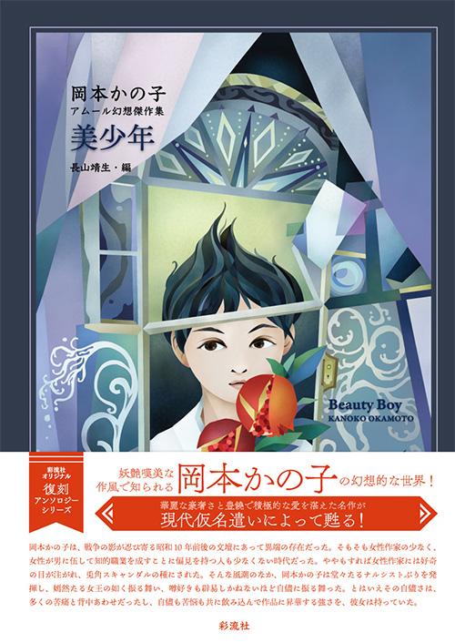 『美少年 岡本かの子 アムール幻想傑作集』カバー
